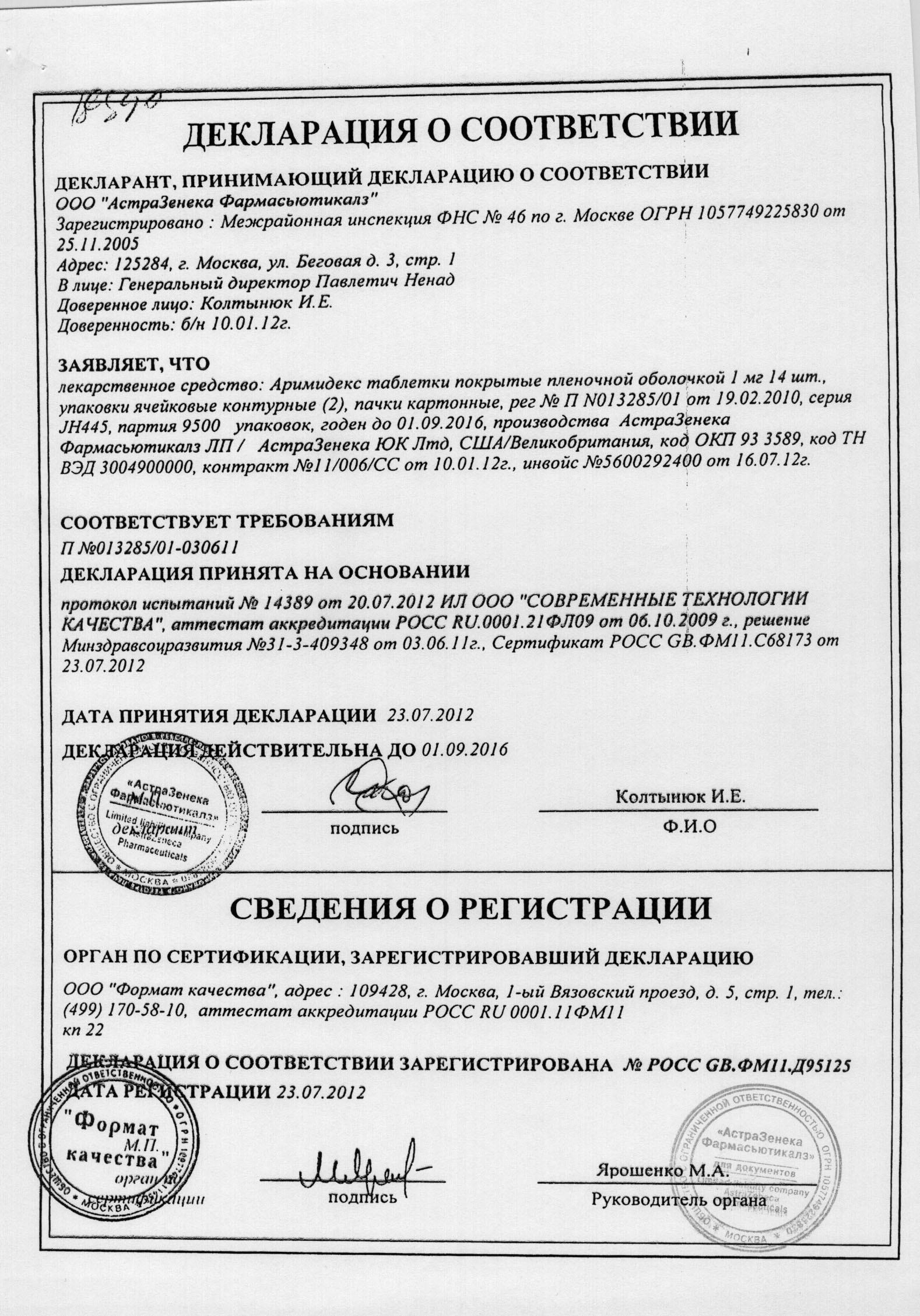 https://avisfarm.com/i/lek/certificates/7471102/38515-00589583.jpg?id=28