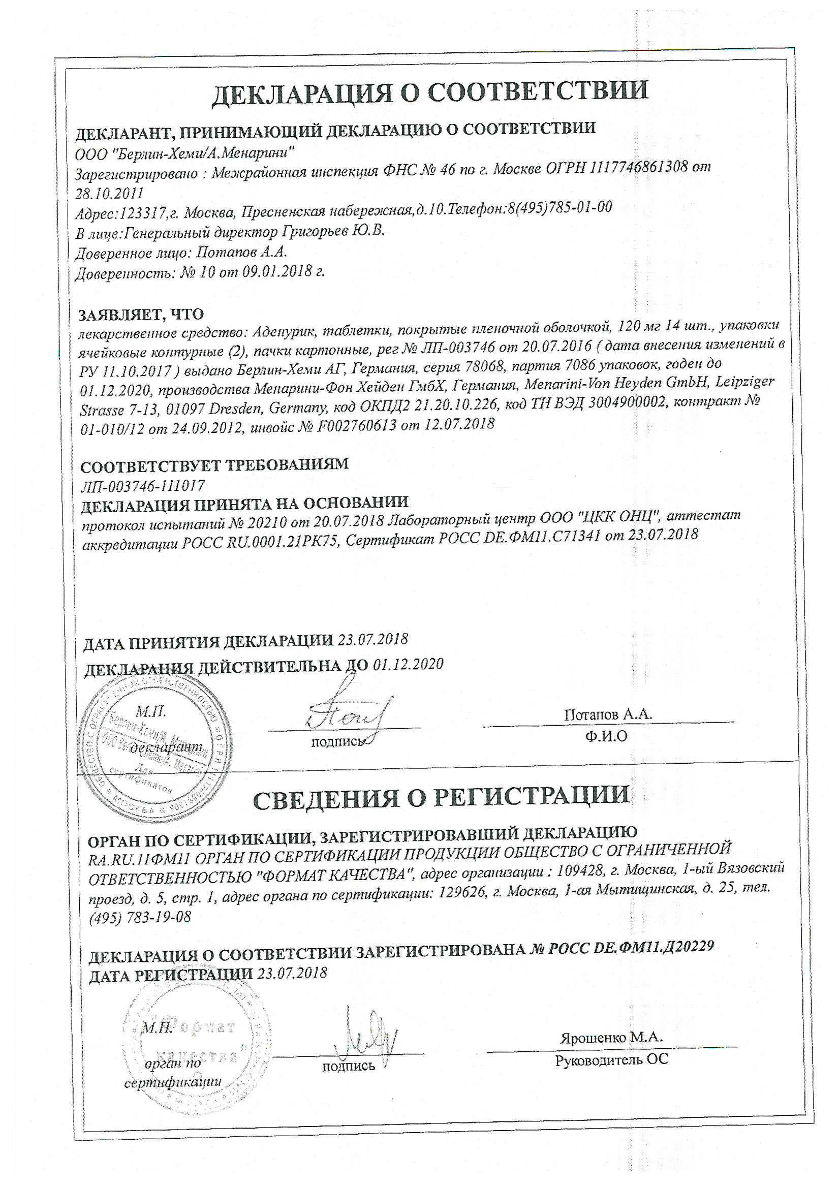 https://avisfarm.com/i/lek/certificates/7771220/193067-01306580.jpg?id=58