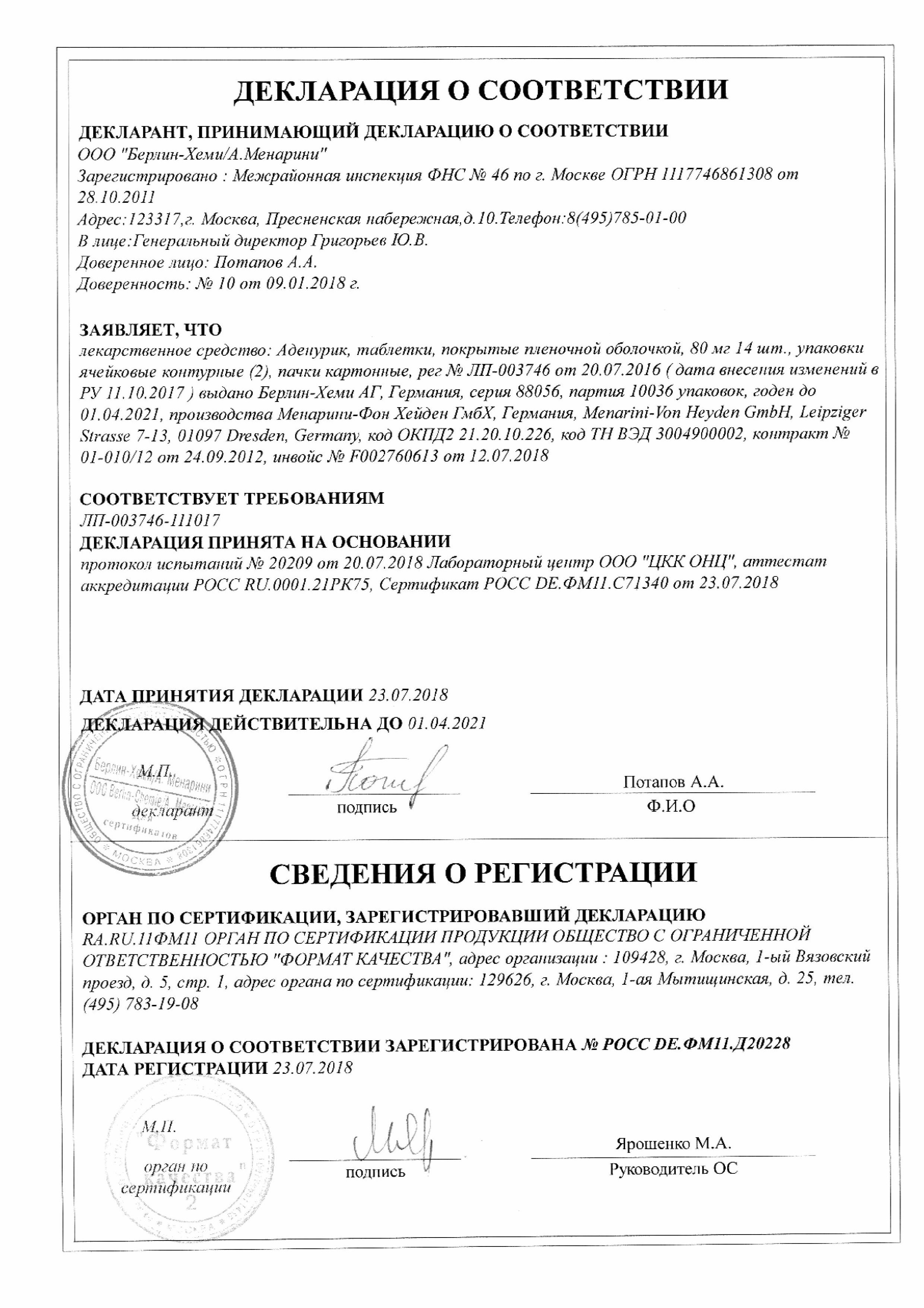 https://avisfarm.com/i/lek/certificates/7771230/69845-01305220.jpg?id=24