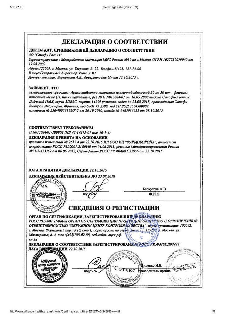 https://avisfarm.com/i/lek/certificates/7771573/3.jpg?id=73