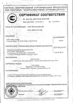 https://avisfarm.com/i/lek/certificates/7771596/359415-0.jpg?id=78