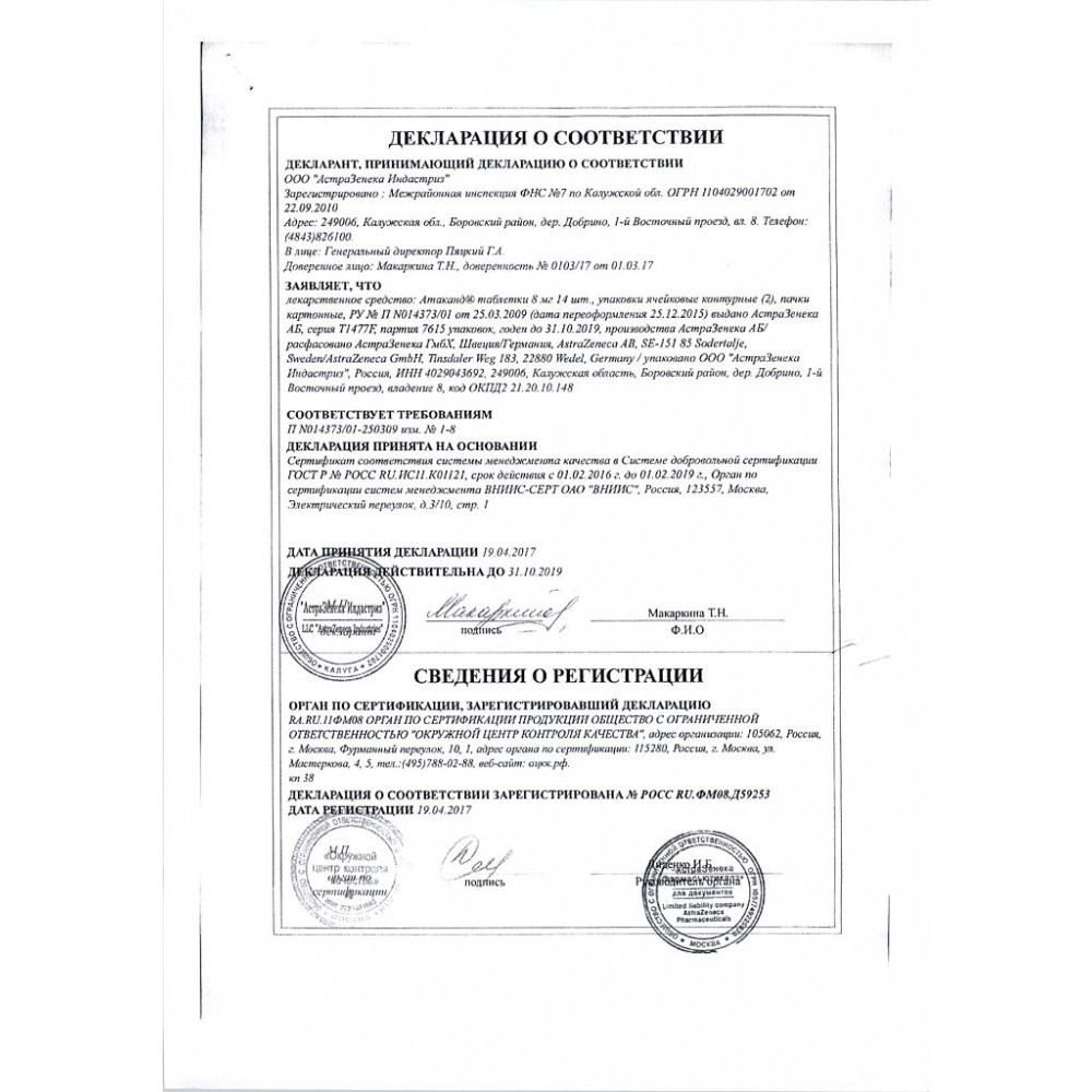 https://avisfarm.com/i/lek/certificates/7771783/3-1000x1000.jpg?id=25