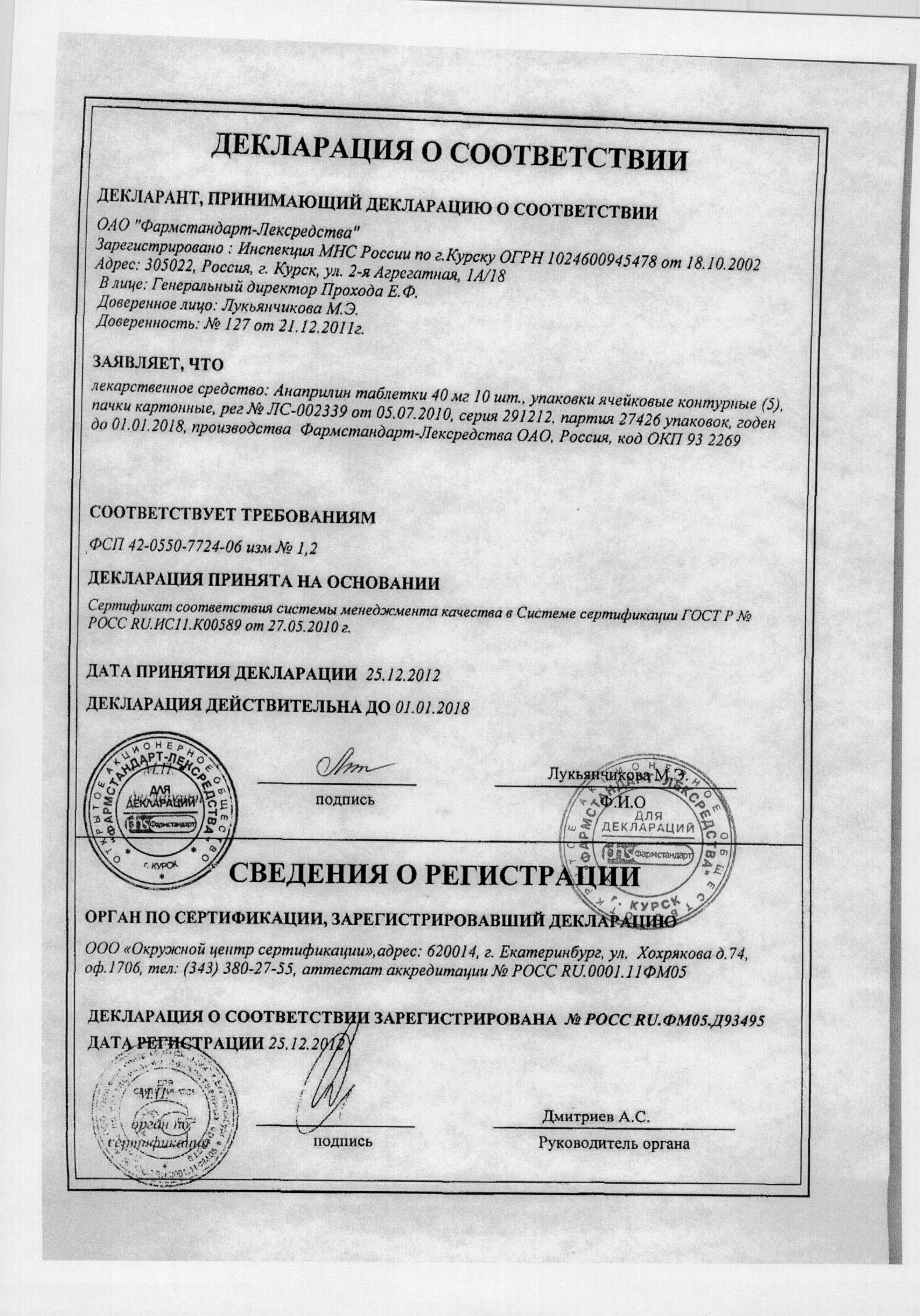 https://avisfarm.com/i/lek/certificates/77721410/23647-00601808.jpg?id=72