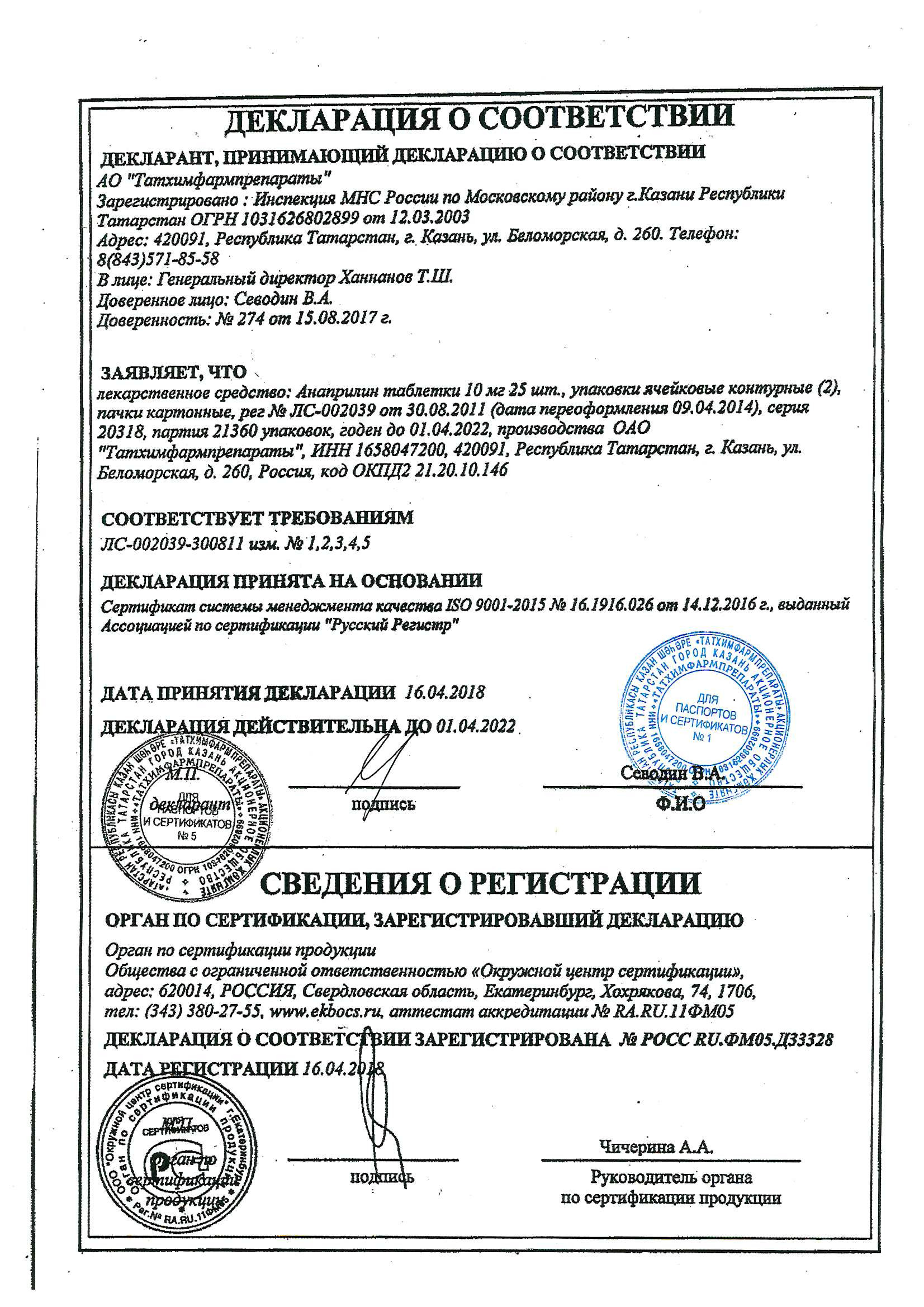 https://avisfarm.com/i/lek/certificates/77721411/36500-01302005.jpg?id=49