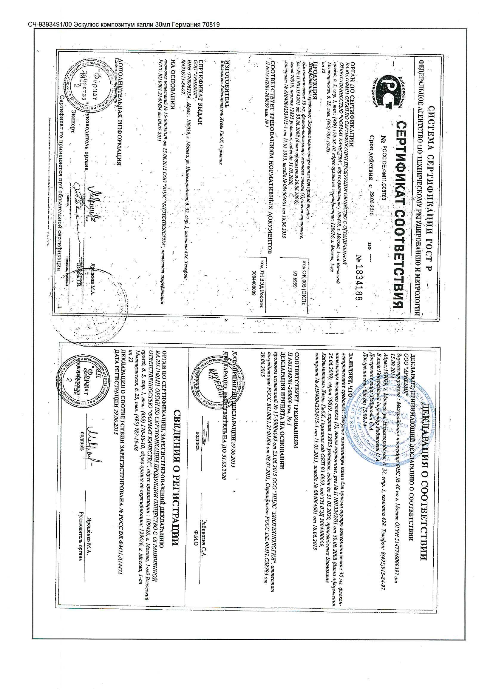 https://avisfarm.com/i/lek/certificates/77721643/11862-00939997.jpg?id=41