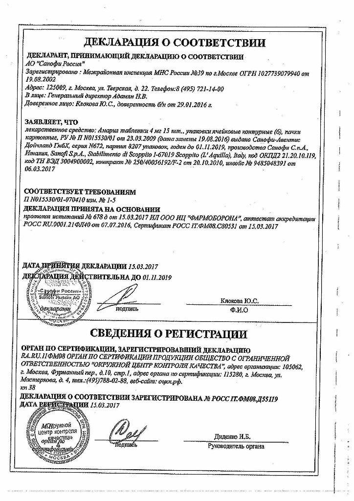 https://avisfarm.com/i/lek/certificates/77721865/1.jpg?id=21