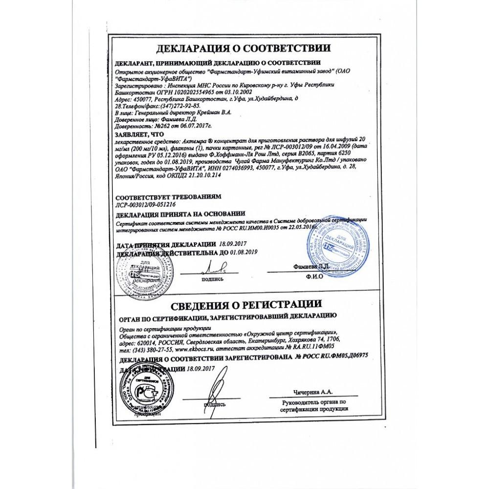 https://avisfarm.com/i/lek/certificates/77721915/2-1000x1000.jpg?id=15