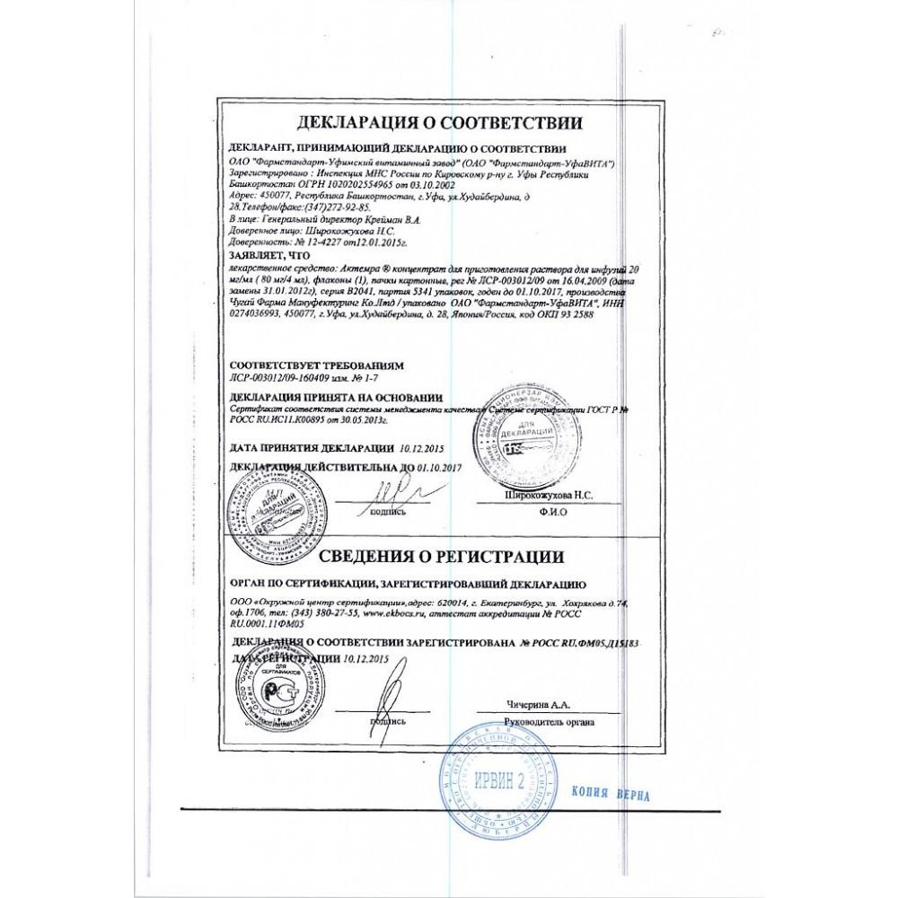 https://avisfarm.com/i/lek/certificates/77721916/1-1000x1000.jpg?id=20