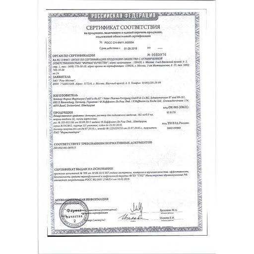 https://avisfarm.com/i/lek/certificates/77721919/unnamed.jpg?id=23