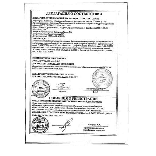 https://avisfarm.com/i/lek/certificates/77721956/unnamed.jpg?id=27