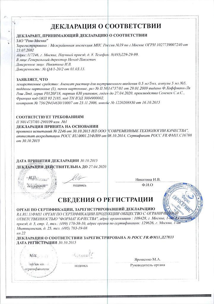 https://avisfarm.com/i/lek/certificates/77722036/1.jpg?id=54